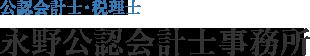 永野公認会計士事務所